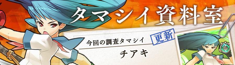 タマシイ資料室に殺し屋女子高生のエピソードを追加!
