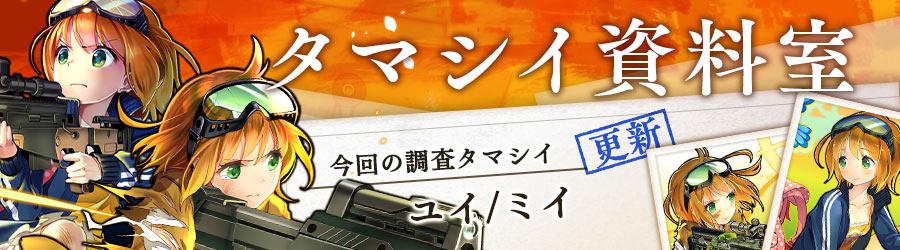 タマシイ資料室に生き別れた双子の狙撃手ユイとミイのエピソードを追加!
