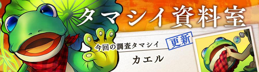 タマシイ資料室に二足歩行する妙にリアルなカエルのエピソードを追加!