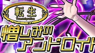 【転生☆4】憎しみのアンドロイドの攻略と対策!