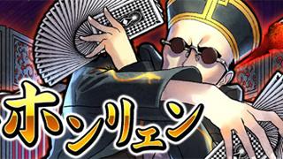 【転生☆2】その男お尋者につきの攻略と対策!
