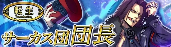 【転生☆4】サーカス団団長の攻略と対策!