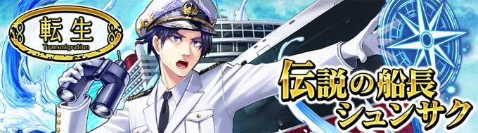 【転生☆2】伝説の船長
