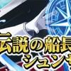 【転生☆2】伝説の船長の攻略と対策!