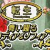 【転生☆1】舞い躍るリディア&ソフィアの攻略と対策!