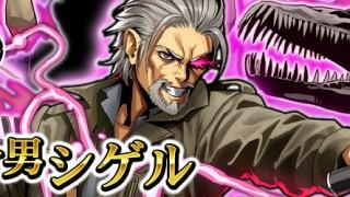 【転生☆1】歴史をくつがえす男の攻略と対策!