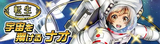【転生∞:☆1】宇宙を翔けるナオ 攻略情報!