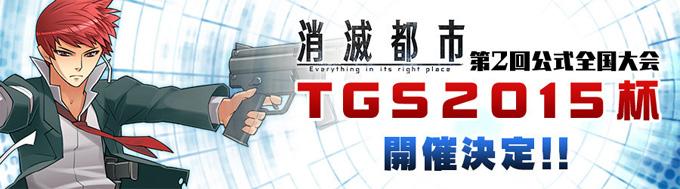 【ランキング】第2回公式全国大会!TGS2015杯予選