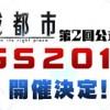 【ランキング】第2回公式全国大会!TGS2015杯予選 攻略!