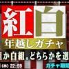 【年末企画】紅白裏番組年越しガチャ!紅組か白組か!?