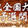 「第3回消滅都市公式全国大会」5月3日11:00より追加予選開催!
