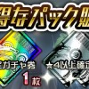 【キャンペーン情報】フクザワとガチャ券がセット!!お得なパック販売