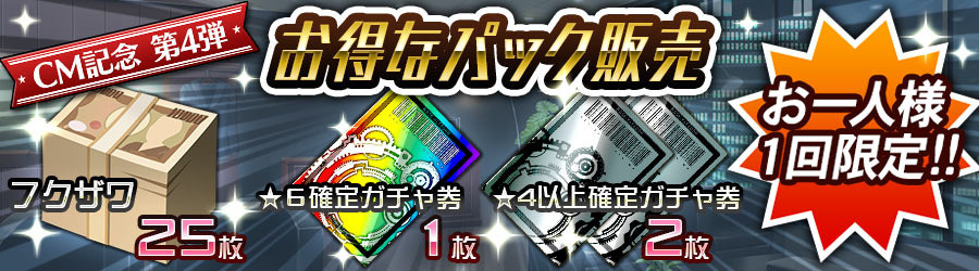 【フクザワキャンペーン】CM記念第4弾フクザワとガチャ券がセット!お得なパック販売!