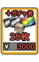 ・フクザワ 25枚 ・★6確定ガチャ券 1枚 ・★4以上確定ガチャ券 2枚