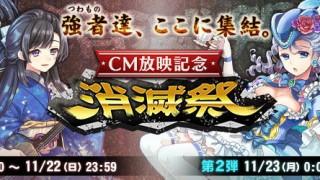 【CM放映記念レアガチャ】★5確率超アップガチャ消滅祭開催!超豪華な2本立て!