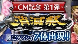 【レアガチャ】CM記念第1弾限定タマシイ7体出現!消滅祭開催!