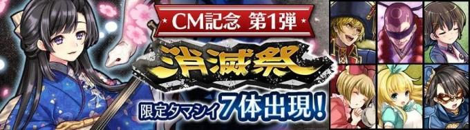 CM記念 第一弾 消滅祭 限定タマシイ7体出現!