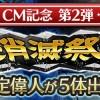 【レアガチャ】CM記念第2弾限定タマシイ5体出現!消滅祭開催!