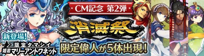 CM記念 第二弾 消滅祭 限定偉人が5体出現!