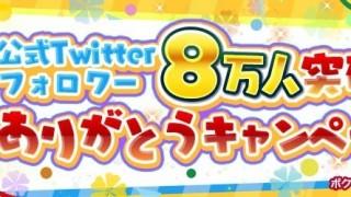 「Twitterフォロワー8万人突破記念!ありがとうキャンペーン!」豪華ログボ・ボーナスイベ開催・強化大成功・超大成功確率が3倍!