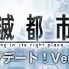 【重要】消滅都市 Ver.2.0.0アップデート!