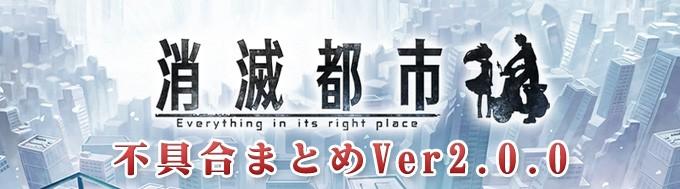 【重要】消滅都市 Ver.2.0.0 不具合まとめ
