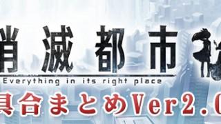 【重要】消滅都市 Ver.2.0.0 不具合まとめ②
