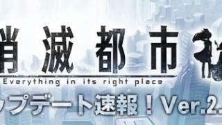 【重要】消滅都市Ver.2.0.1アップデート!
