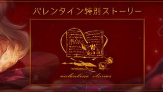 【消滅都市2バレンタインイベント2017】特別ストーリー配信!限定クエストタマシイをゲットしよう!