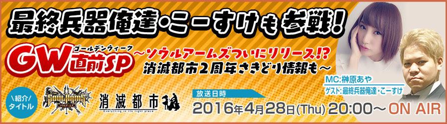 第5回WRIGHT FLYER STUDIOSニコ生公式チャンネル放送決定!