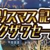 【クリスマス記念】期間限定でフクザワがお得!フクザワセール!