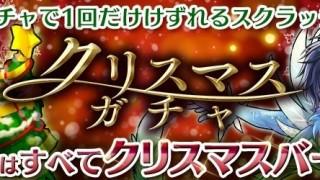 【レアガチャ】期間限定クリスマスガチャ!
