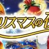 【特別クエスト】クリスマスの贈り物(超上級者向けクエスト)攻略と対策!