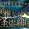【特別クエスト】優雅なる怪盗紳士の攻略と対策!