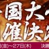 【公式イベント】消滅都市 3rd Anniversarry Fes.「第3回全国大会開催」ゲームルール変更のお知らせ