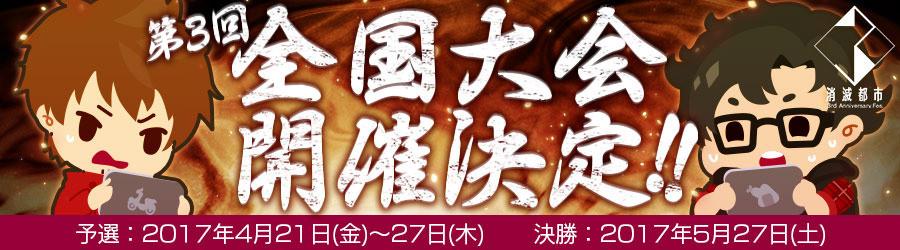 zenkokutaikai_vol3